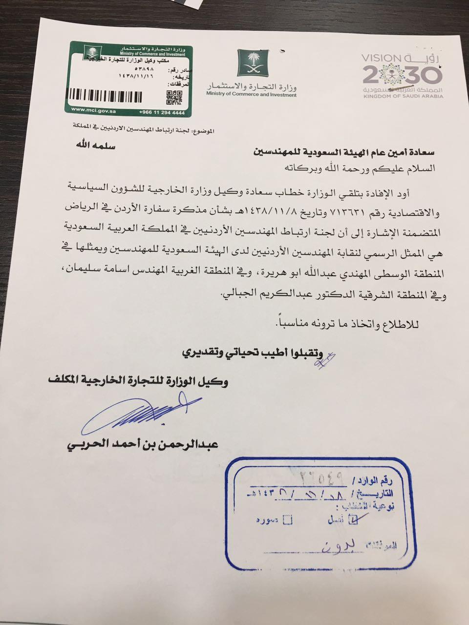خطاب وزارة التجارة للهيئة باعتماد لجنة ارتباط