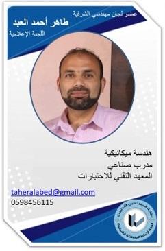 taher media